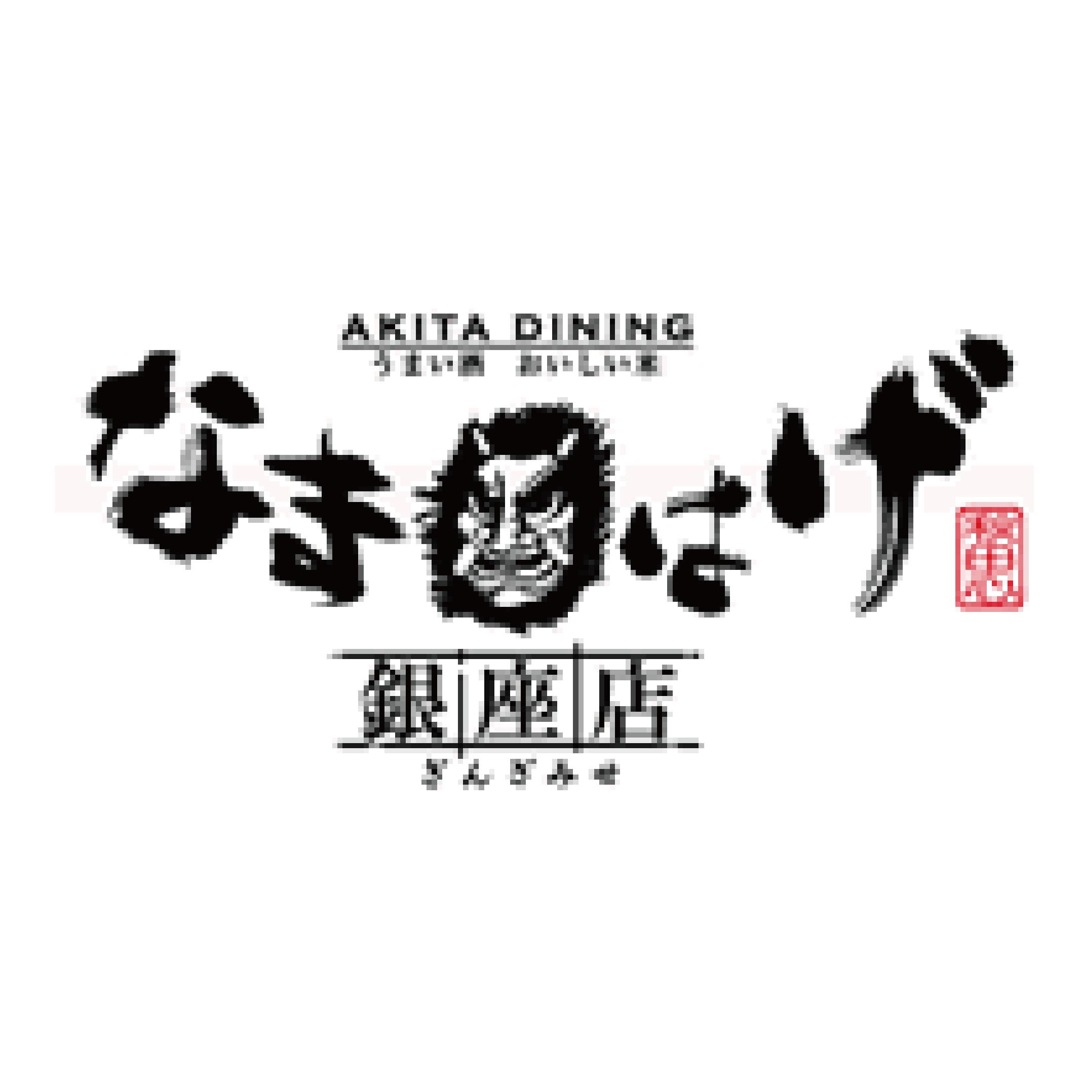 【なまはげ仙台店】ロゴ