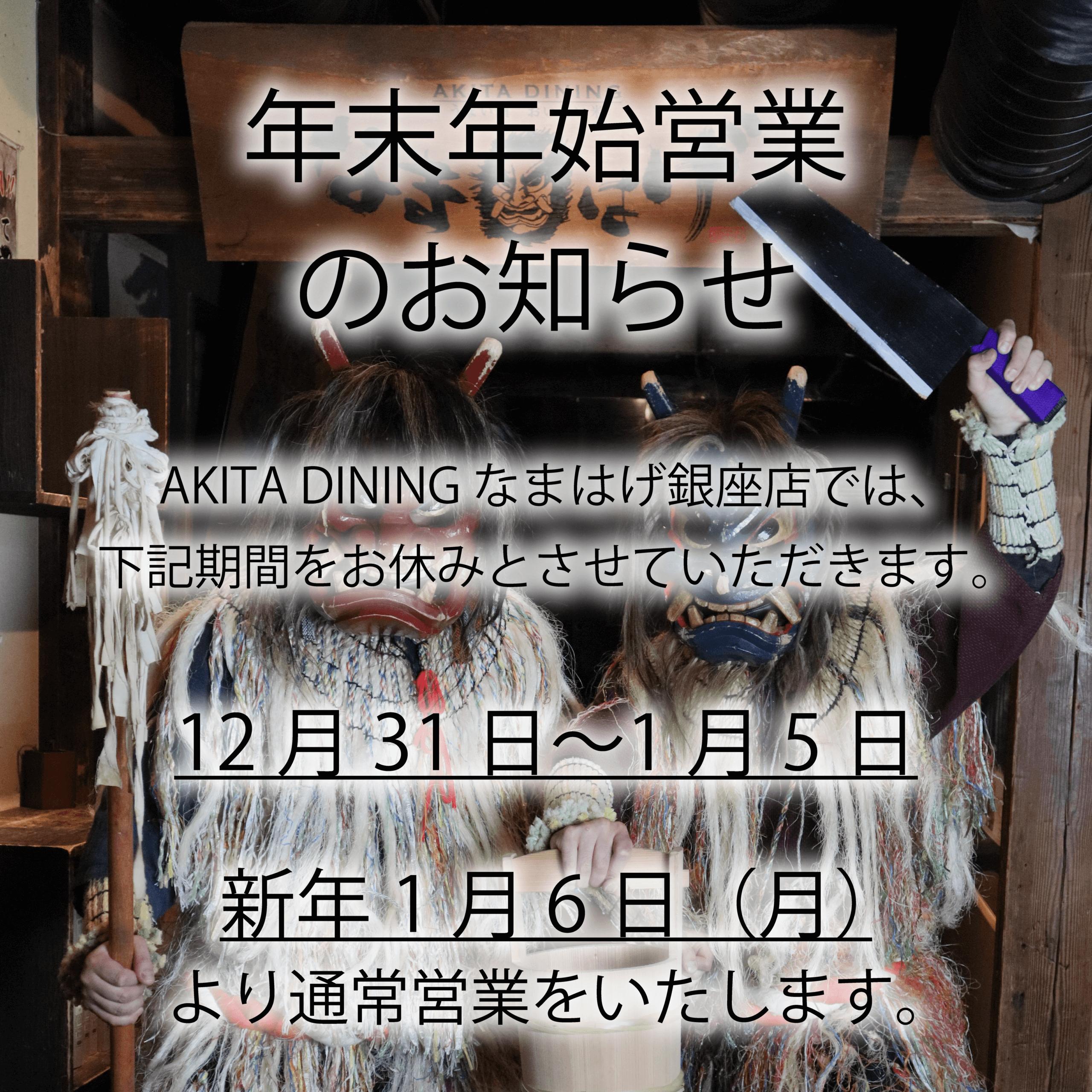【なまはげ仙台店】年末年始営業のお知らせ